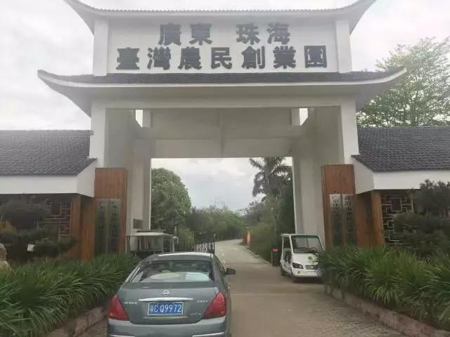 广东丰澍团队应邀赴徐闻、珠海等地就国家现代农业产业园开展调研