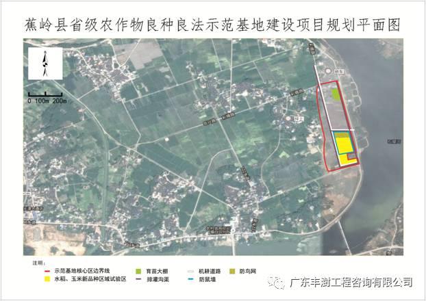 2016年度蕉岭县省级农作物良种良法示范基地建设项目