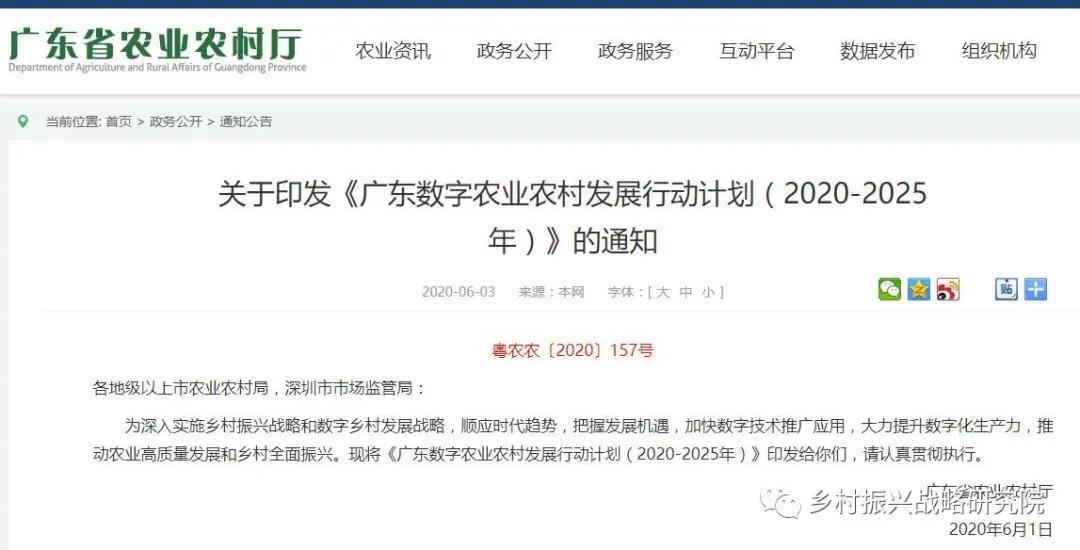 3大创建、8大培育!广东数字农业农村建设未来5年这么干