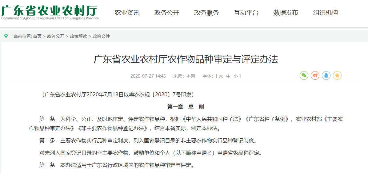 广东省农业农村厅农作物品种审定与评定办法