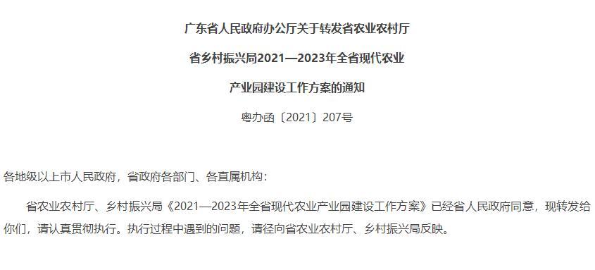 广东省人民政府办公厅关于转发省农业农村厅省乡村振兴局2021—2023年全省现代农业产业园建设工作方案的通知